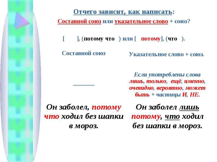 Отчего зависит, как написать: Составной союз или указательное слово + союз? [...
