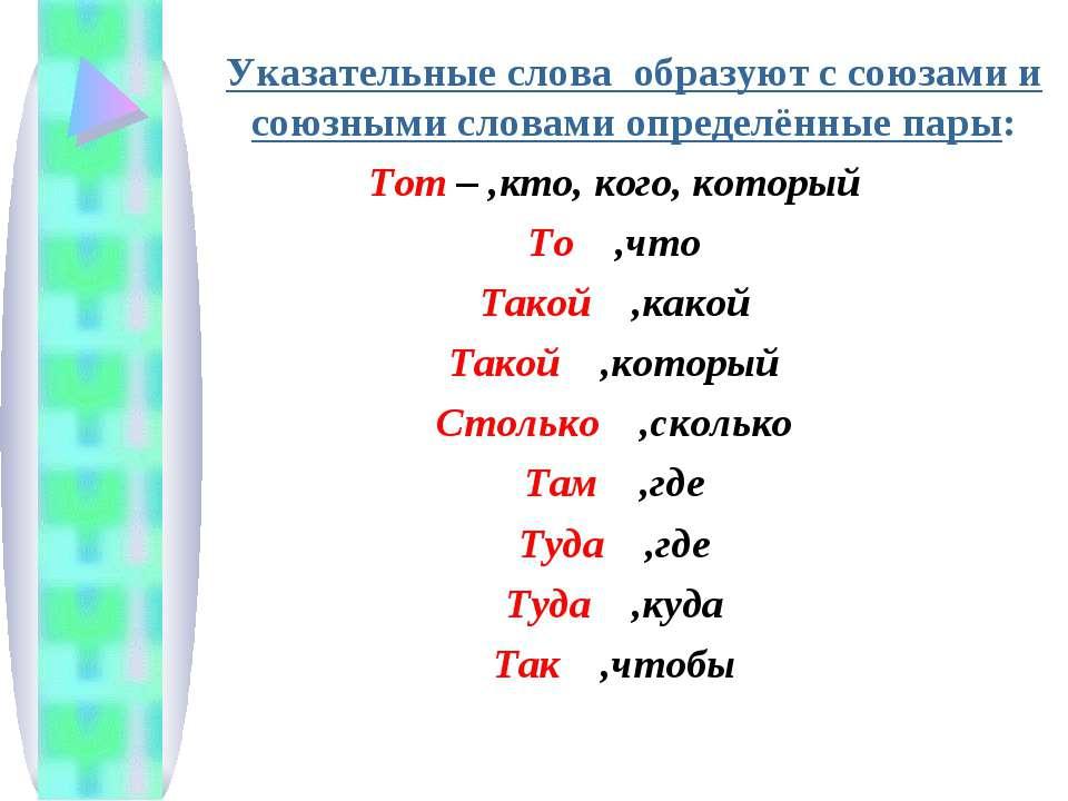 Указательные слова образуют с союзами и союзными словами определённые пары: Т...