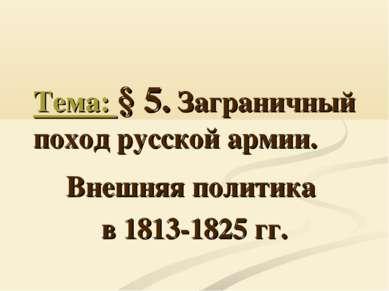 Тема: § 5. Заграничный поход русской армии. Внешняя политика в 1813-1825 гг.