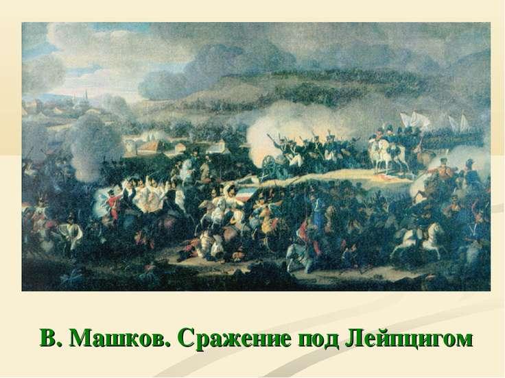В. Машков. Сражение под Лейпцигом