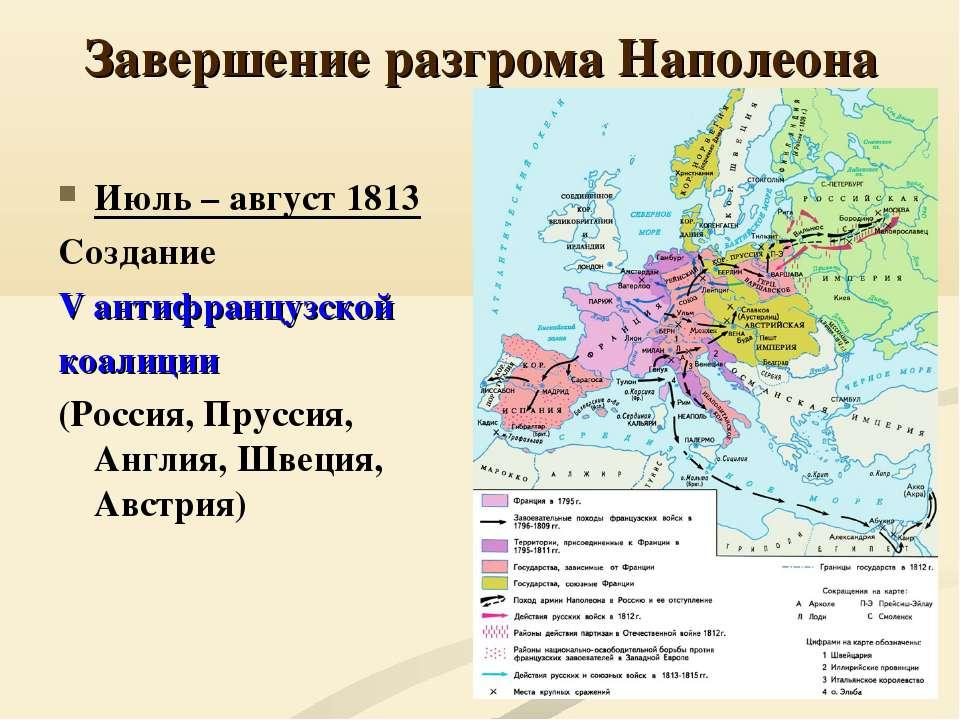 Завершение разгрома Наполеона Июль – август 1813 Создание V антифранцузской к...