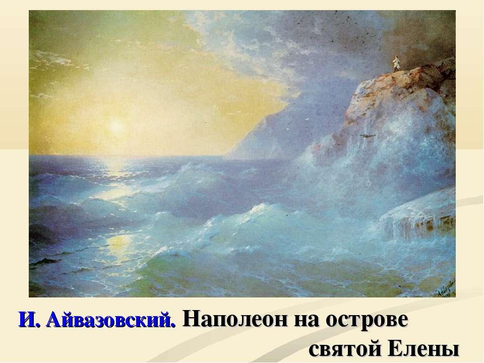 И. Айвазовский. Наполеон на острове святой Елены