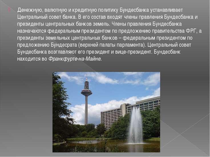 Денежную, валютную и кредитную политику Бундесбанка устанавливает Центральный...