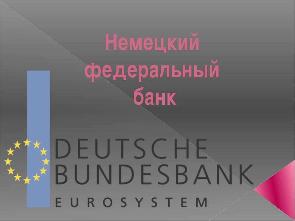 Немецкий федеральный банк