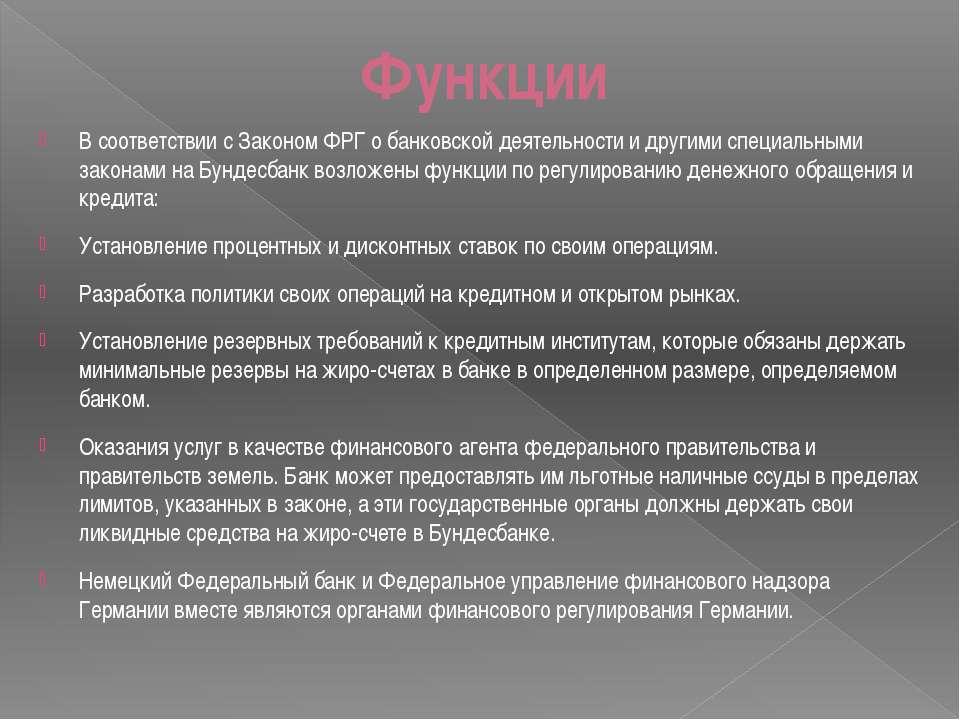 Функции В соответствии с Законом ФРГ о банковской деятельности и другими спец...