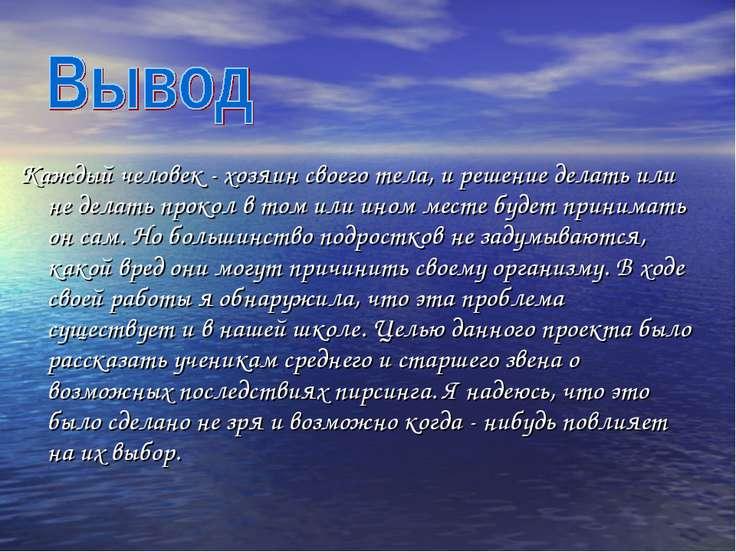 Каждый человек - хозяин своего тела, и решение делать или не делать прокол в ...