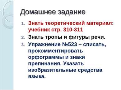 Домашнее задание Знать теоретический материал: учебник стр. 310-311 Знать тро...