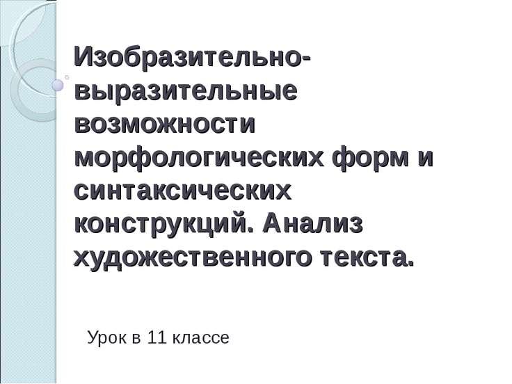 Изобразительно-выразительные возможности морфологических форм и синтаксически...