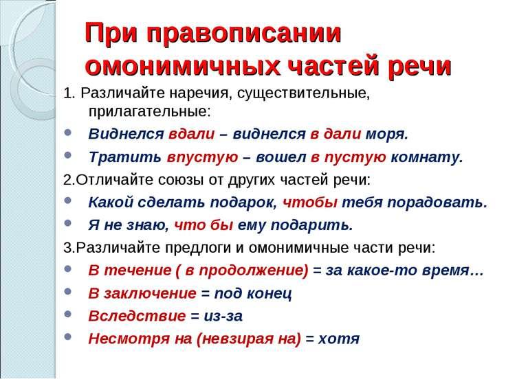 При правописании омонимичных частей речи 1. Различайте наречия, существительн...
