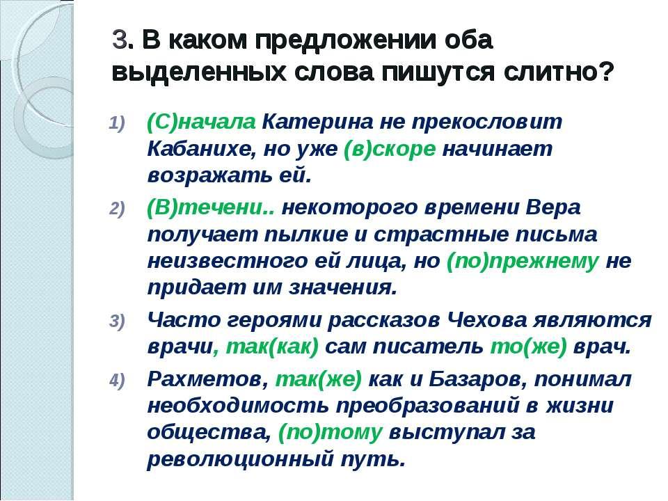 3. В каком предложении оба выделенных слова пишутся слитно? (С)начала Катерин...