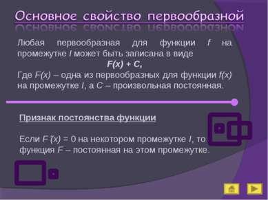 Любая первообразная для функции f на промежутке I может быть записана в виде ...