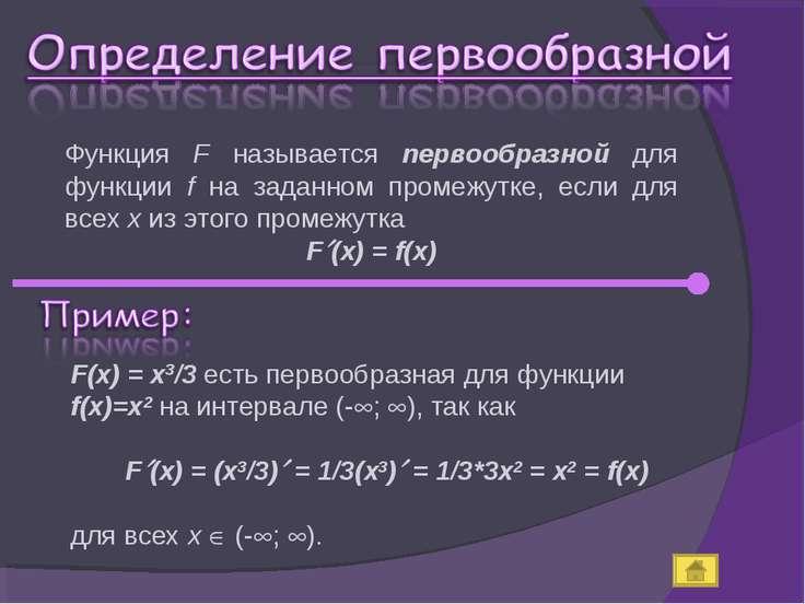 Функция F называется первообразной для функции f на заданном промежутке, если...