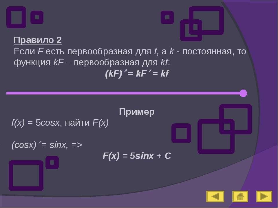 Правило 2 Если F есть первообразная для f, а k - постоянная, то функция kF – ...