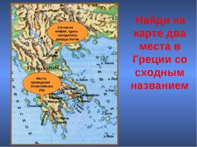 Согласно мифам, здесь находились дворцы богов Место проведения Олимпийских Иг...