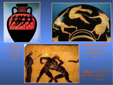Борцы. Рисунок на древнегреческой вазе. Бегуны. Древнегре- ческая ваза. Прыжк...