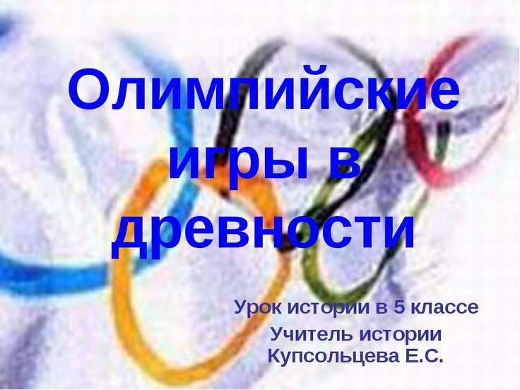 Олимпийские игры в древности Урок истории в 5 классе Учитель истории Купсольц...