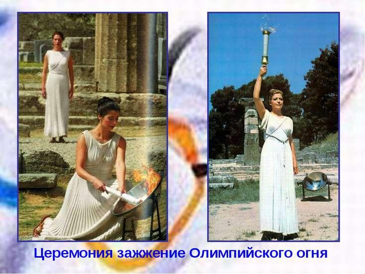 Церемония зажжение Олимпийского огня