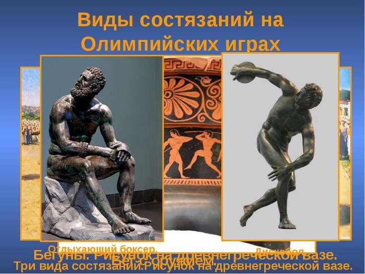 Виды состязаний на Олимпийских играх Бегуны. Рисунок на древнегреческой вазе....