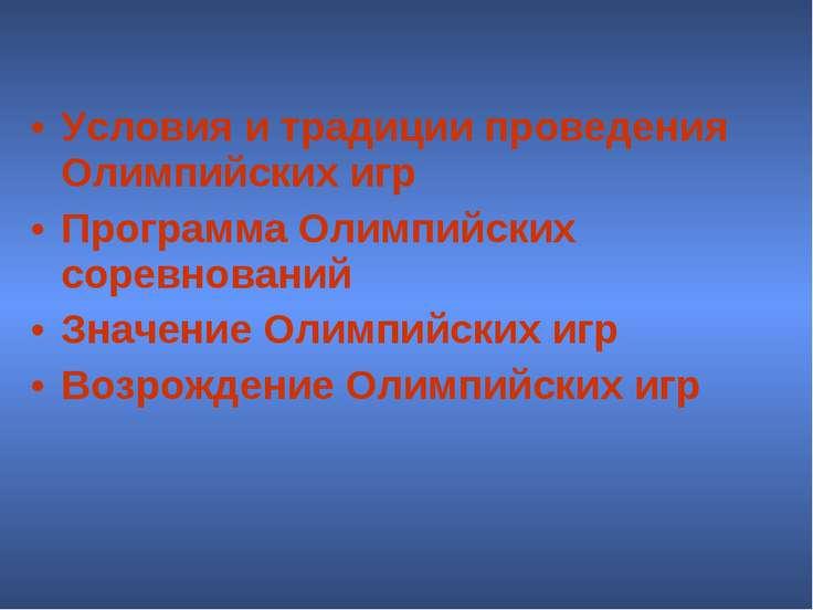 Условия и традиции проведения Олимпийских игр Программа Олимпийских соревнова...
