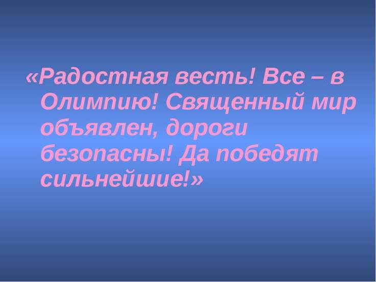 «Радостная весть! Все – в Олимпию! Священный мир объявлен, дороги безопасны! ...