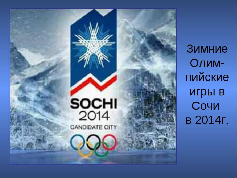 Зимние Олим- пийские игры в Сочи в 2014г.