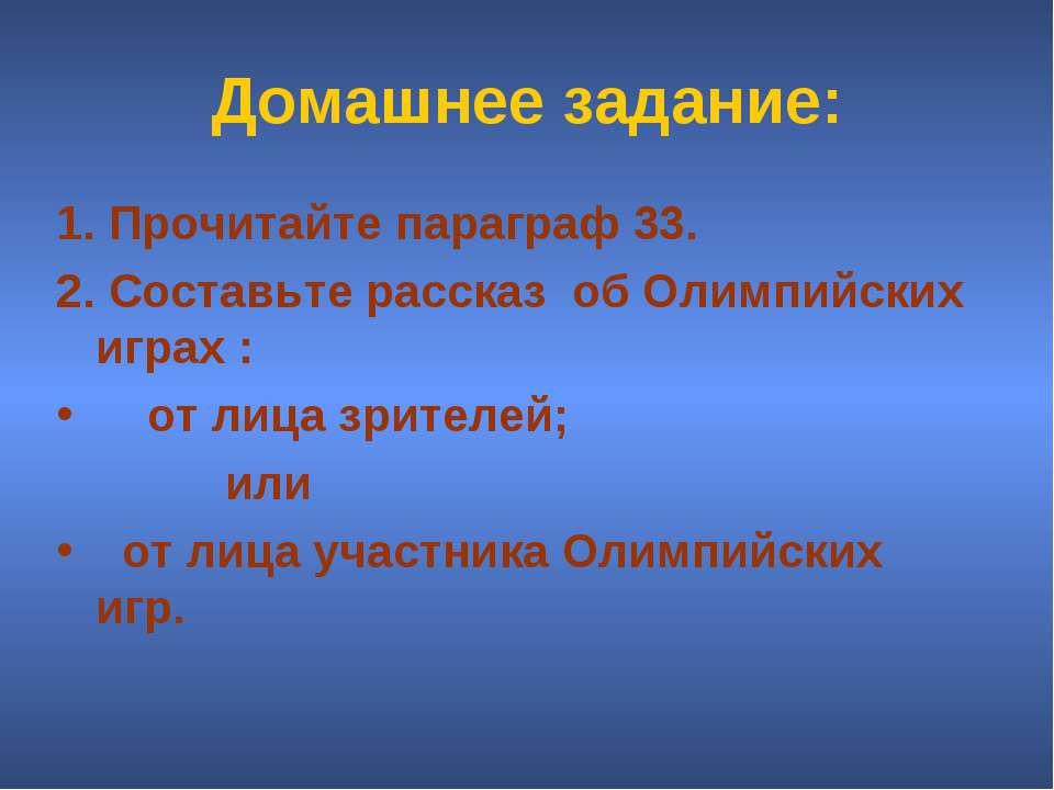 Домашнее задание: 1. Прочитайте параграф 33. 2. Составьте рассказ об Олимпийс...