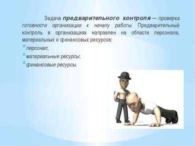 Задачапредварительного контроля—проверка готовности организации к началу р...
