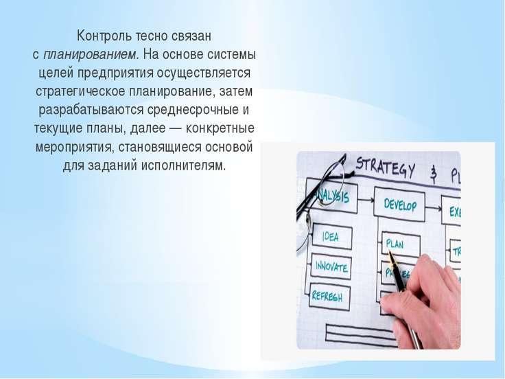 Контроль тесно связан спланированием. На основе системы целей предприятия ос...