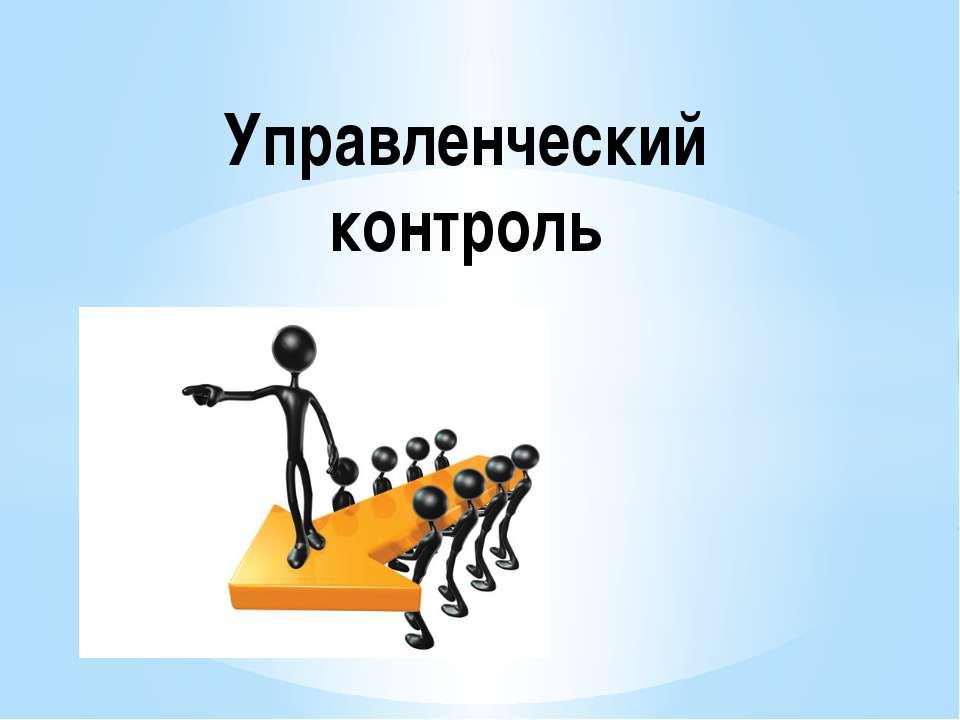 Управленческий контроль