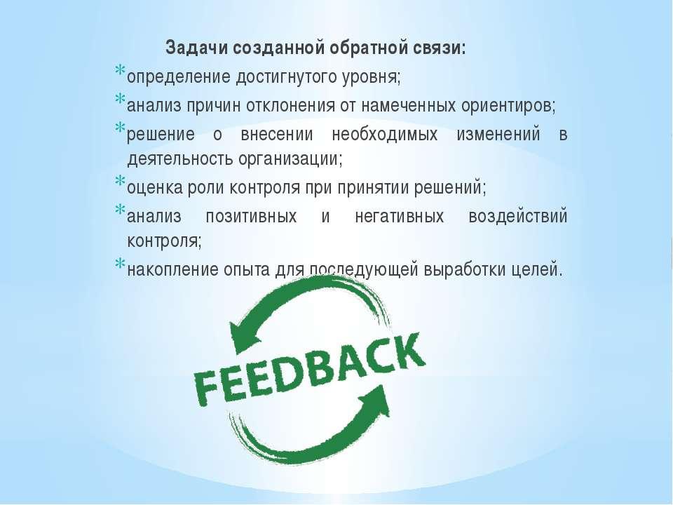 Задачи созданной обратной связи: определение достигнутого уровня; анализ прич...