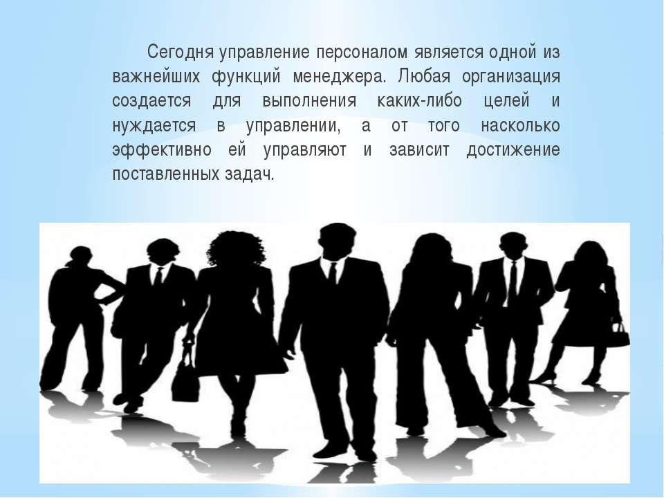 Сегодня управление персоналом является одной из важнейших функций менеджера. ...