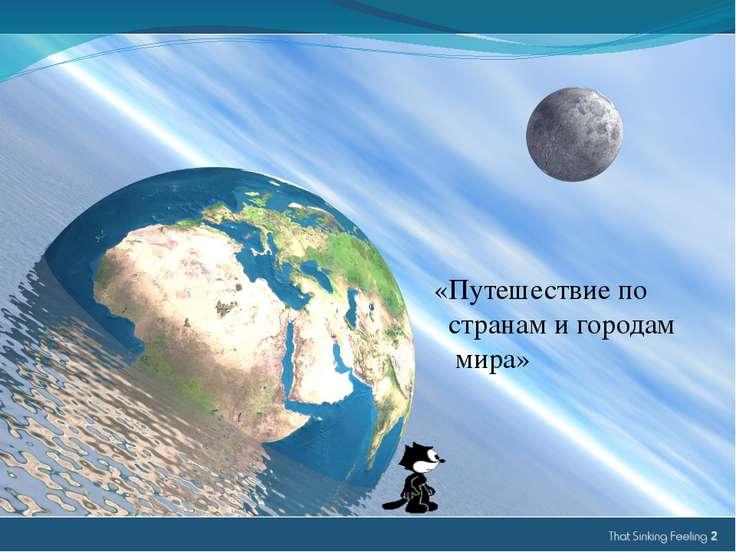 «Путешествие по странам и городам мира»