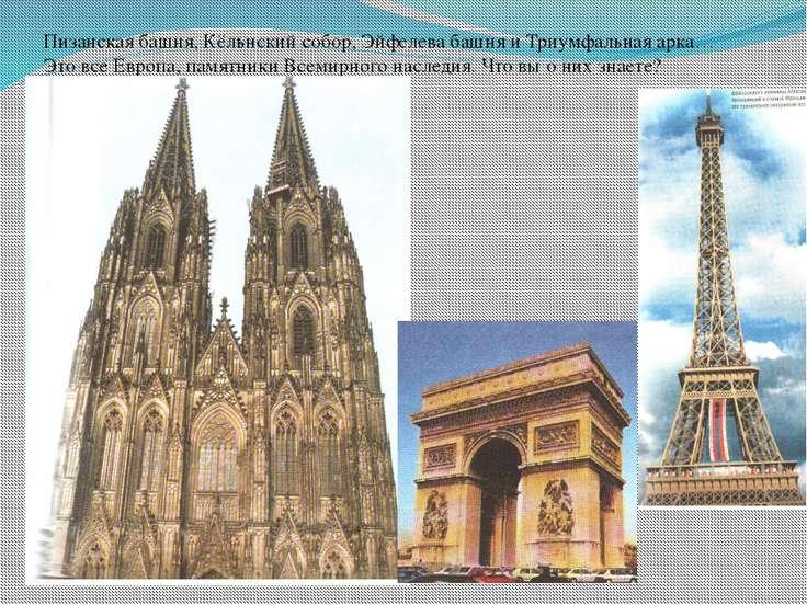 Пизанская башня, Кёльнский собор, Эйфелева башня и Триумфальная арка… Это все...