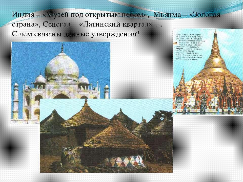 Индия – «Музей под открытым небом», Мьянма – «Золотая страна», Сенегал – «Лат...
