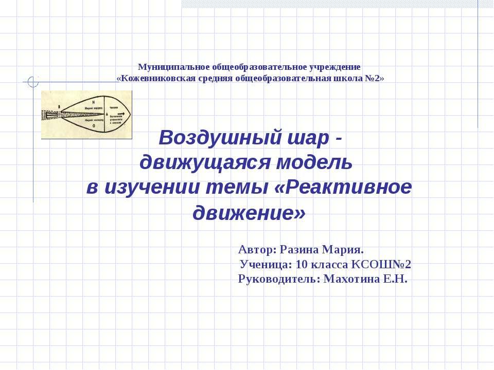 Учитель физики КСОШ№2 Автор: Разина Мария. Ученица: 10 класса КСОШ№2 Руководи...
