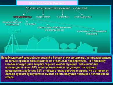 Монополии в России. Преобладающей формой монополий в России стали синдикаты, ...