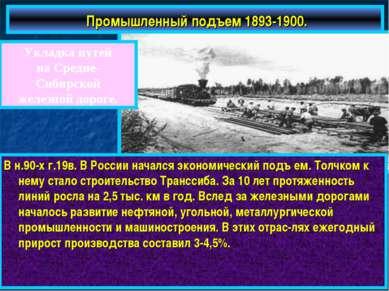 Промышленный подъем 1893-1900. Укладка путей на Средне-Сибирской железной дор...