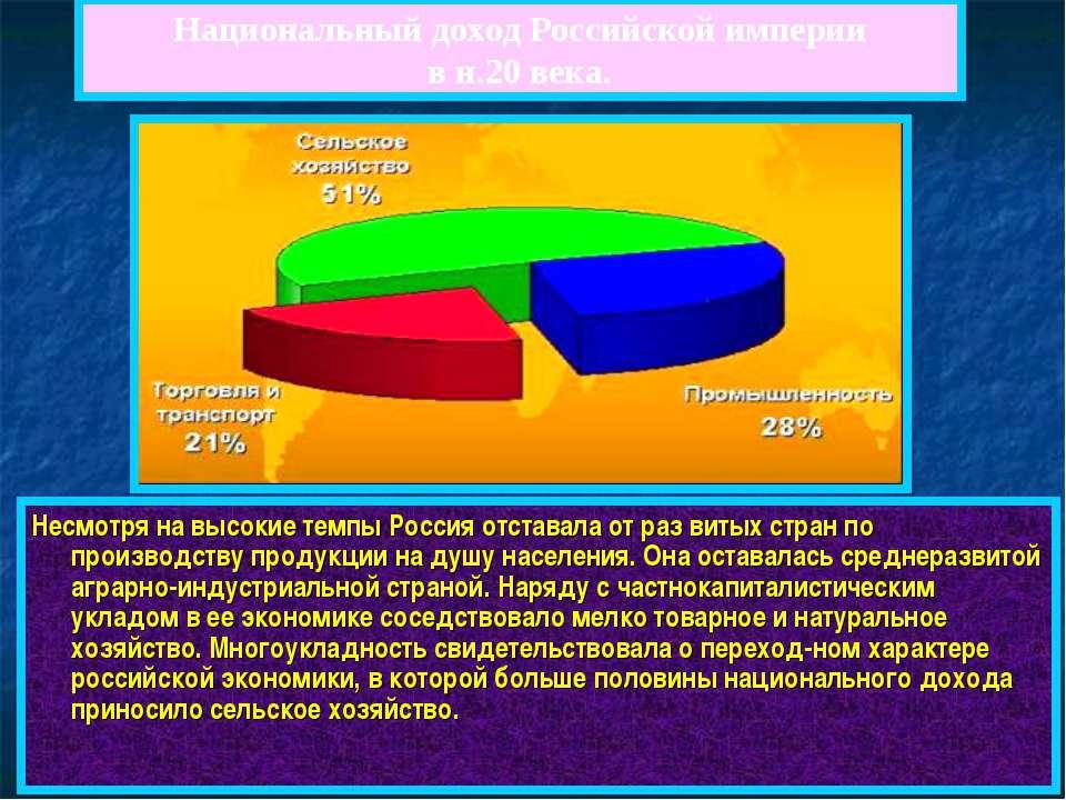 Национальный доход Российской империи в н.20 века. Несмотря на высокие темпы ...