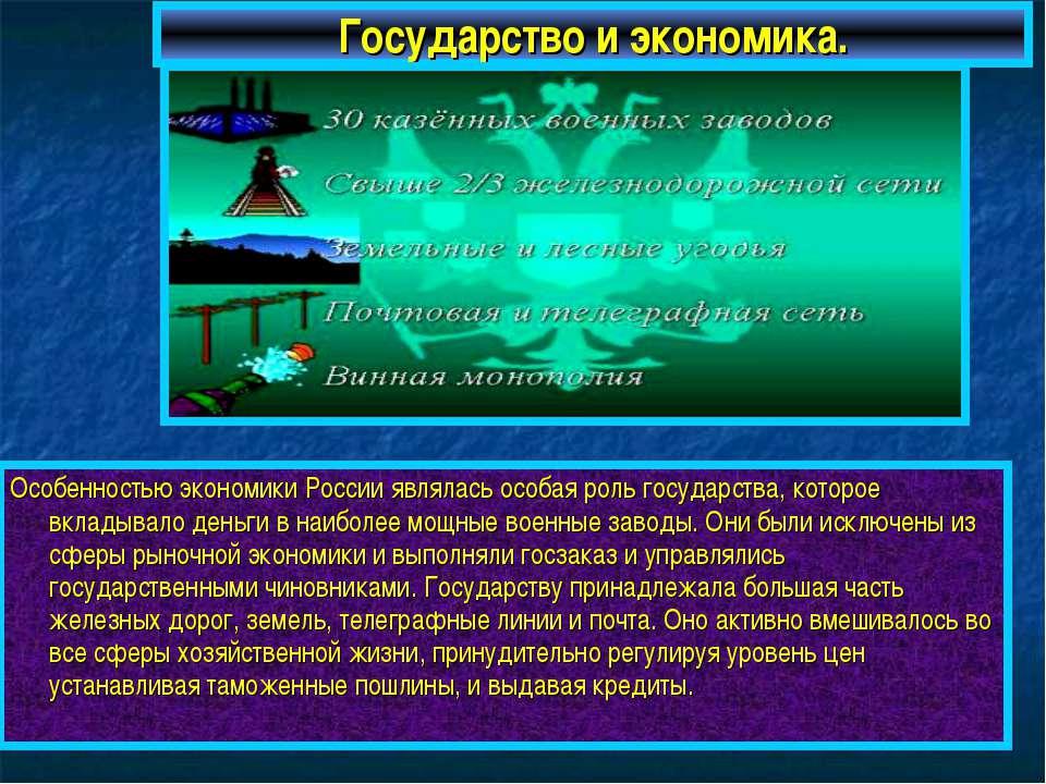 Государство и экономика. Особенностью экономики России являлась особая роль г...
