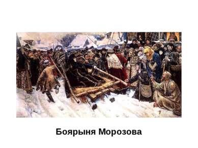 Боярыня Морозова