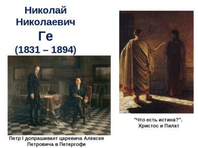Николай Николаевич Ге (1831 – 1894) Петр I допрашивает царевича Алексея Петро...