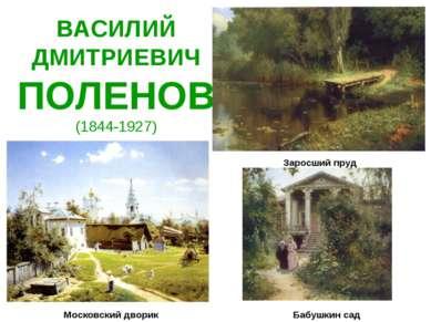 ВАСИЛИЙ ДМИТРИЕВИЧ ПОЛЕНОВ (1844-1927) Московский дворик Заросший пруд Бабушк...