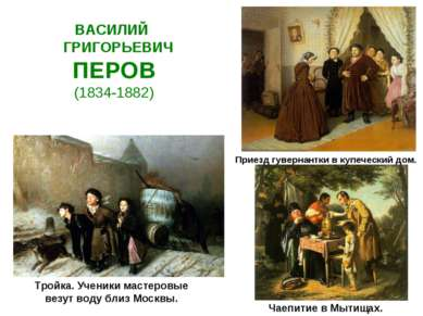 ВАСИЛИЙ ГРИГОРЬЕВИЧ ПЕРОВ (1834-1882) Тройка. Ученики мастеровые везут воду б...