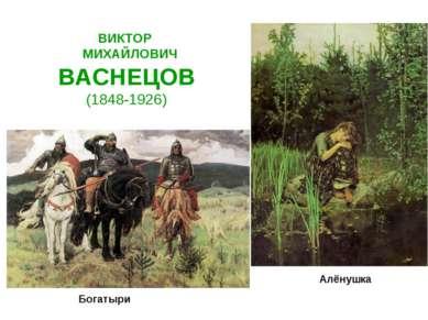 ВИКТОР МИХАЙЛОВИЧ ВАСНЕЦОВ (1848-1926) Богатыри Алёнушка