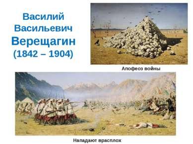 Василий Васильевич Верещагин (1842 – 1904) Апофеоз войны Нападают врасплох
