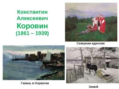 Константин Алексеевич Коровин (1861 – 1939) Зимой Гавань в Норвегии Северная ...