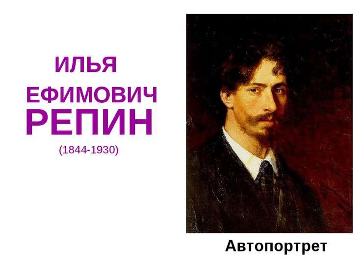 ИЛЬЯ ЕФИМОВИЧ РЕПИН (1844-1930) Автопортрет