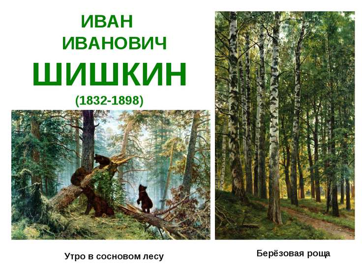 ИВАН ИВАНОВИЧ ШИШКИН (1832-1898) Утро в сосновом лесу Берёзовая роща