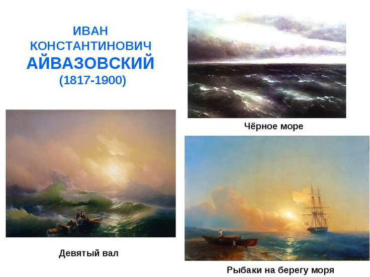 ИВАН КОНСТАНТИНОВИЧ АЙВАЗОВСКИЙ (1817-1900) Девятый вал Рыбаки на берегу моря...