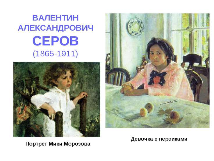 ВАЛЕНТИН АЛЕКСАНДРОВИЧ СЕРОВ (1865-1911) Портрет Мики Морозова Девочка с перс...